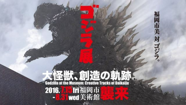 Godzilla takes over limited-time retrospective exhibit at the Fukuoka Art Museum this summer