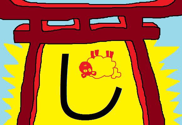 hiragana shi