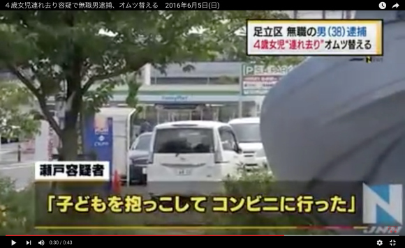 Japanese man arrested for escorting a stranger's daughter to the bathroom