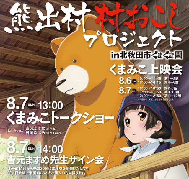 Bear attacks, disappointing anime ending causing concerns about Japanese animal park event