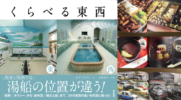 Japanese readers rave about new book illustrating differences between Kanto and Kansai regions
