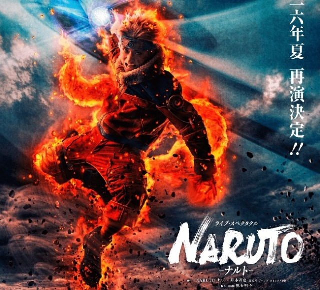 "Join the ""Live Spectacle Naruto"" viewing experience in Japan, Taiwan and Hong Kong!"