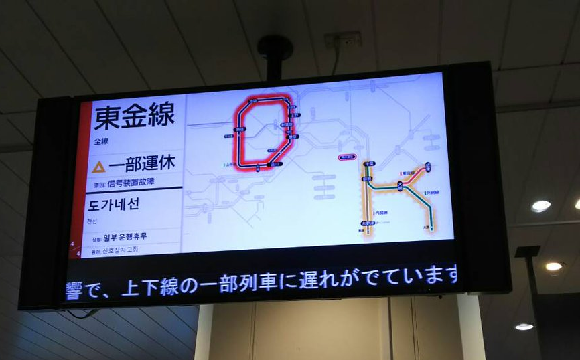 Tokyo-area rail operator accidentally sends message that everything is OK when it's really not