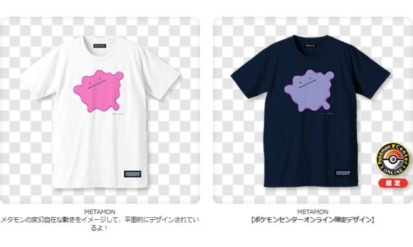 pokemon shirts 02