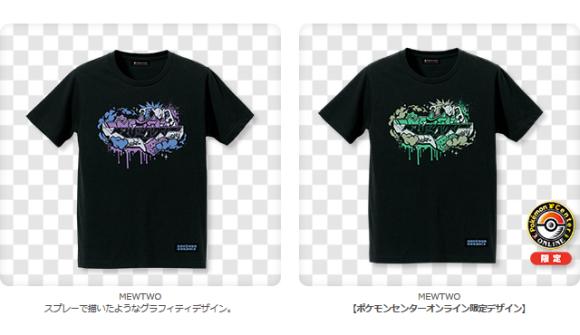 pokemon shirts 03