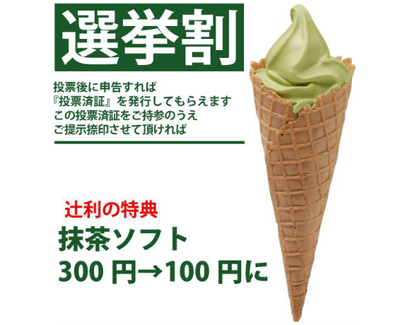 Matcha ice cream used to encourage young people to vote in upcoming Japanese election