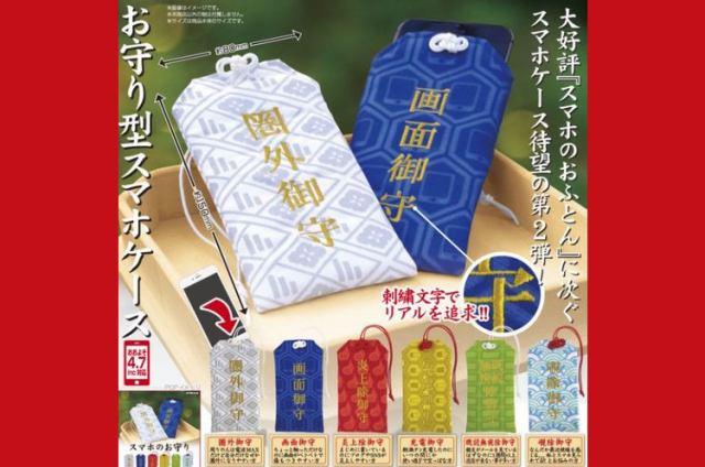 Keep your smartphone safe in a pouch styled after Japanese Shinto/Buddhist protection amulets