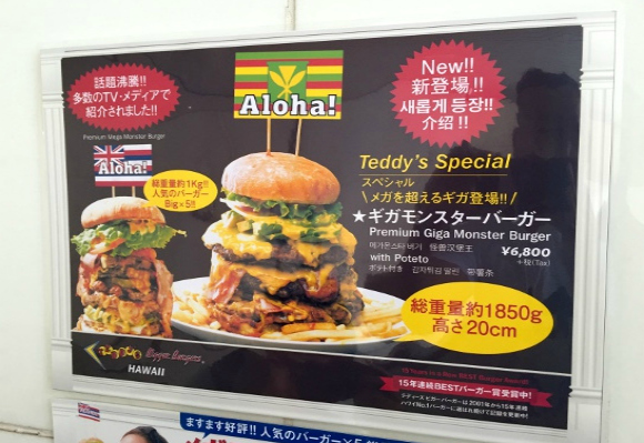 Hawaiian burger restaurant in Japan offers up a 5-in-1 monster burger