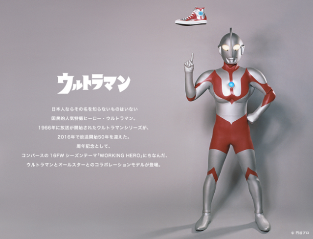 Ultraman has some new kicks for his 50th anniversary thanks to Converse All Star