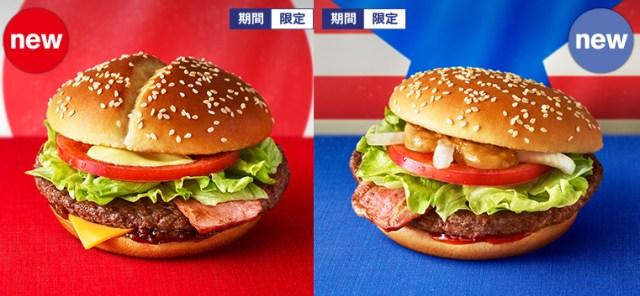 McDonald's launches epic Japan vs America burger battle