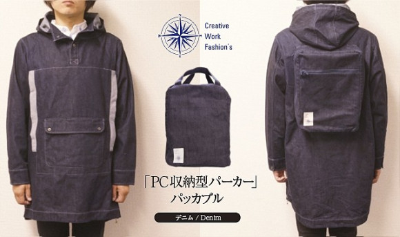 """Carry your laptop inside your clothes with the new """"Packable Parka"""" from Japan"""