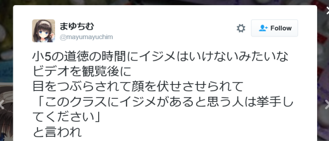 Japanese Twitter user's sad memory of when school literally refused to look at bullying problem