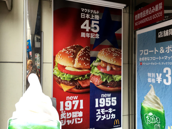 Which is the real winner of McDonald's Japan v. America burger throwdown? Here's our taste test!