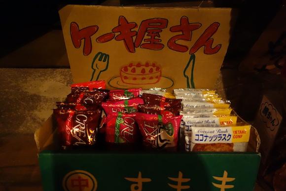 Dagashi Bar24