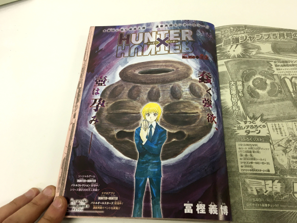 Hunter x Hunter manga serial on indefinite hiatus again, we ask publisher for details