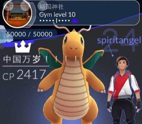 """Long Live China!"": Chinese players hijack Tokyo's Yasukuni Shrine Pokémon Go gym"