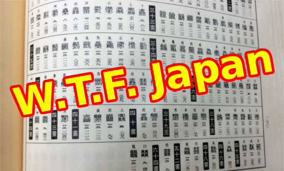 W.T.F. Japan: Top 5 most difficult kanji ever【Weird Top Five】