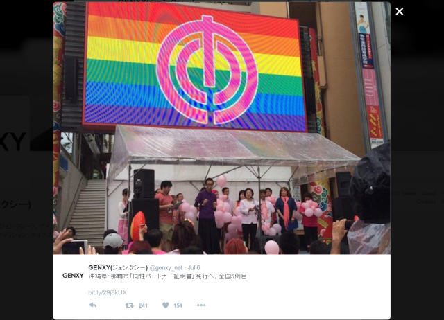 Okinawa's capital city Naha officially recognizes same-sex partnerships