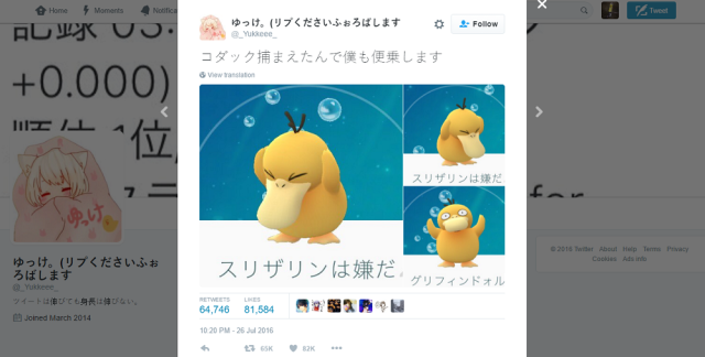 Psyduck is finding unprecedented popularity on Twitter with clever nicknames and antics