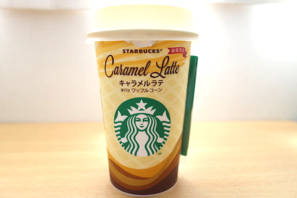 Starbucks Japan releases new limited edition Caramel Latte with Waffle Cone flavour