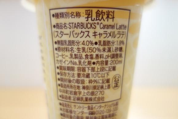 Starbucks17