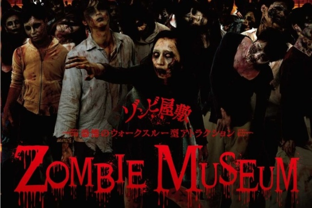 Zombie Museum coming to Osaka this summer
