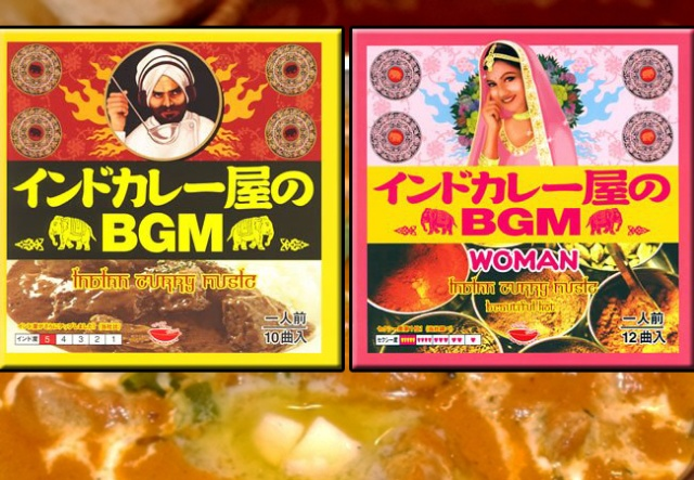 Did you know curry is so popular in Japan there is a series of Indian restaurant music CDs?