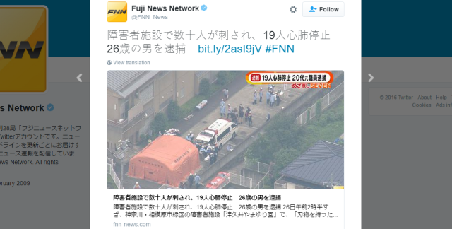 Mass stabbing in Japan leaves 19 dead and dozens injured