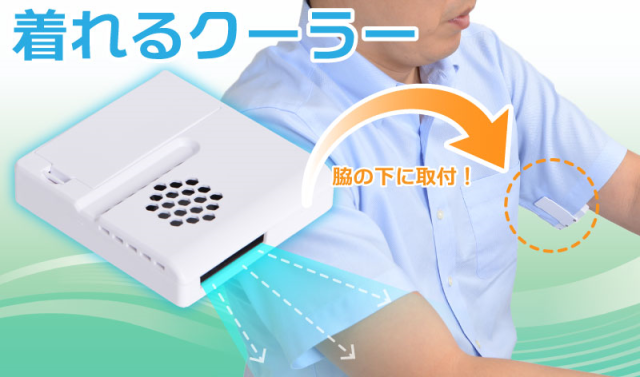 Beat the heat in the smelliest arena with clip-on armpit fans from Japan!