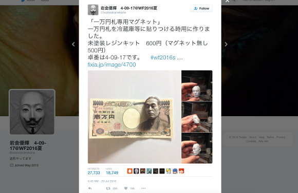 Japanese artist creates eerie 3-D magnet head of Yukichi Fukuzawa, the man on the 10,000 yen bill