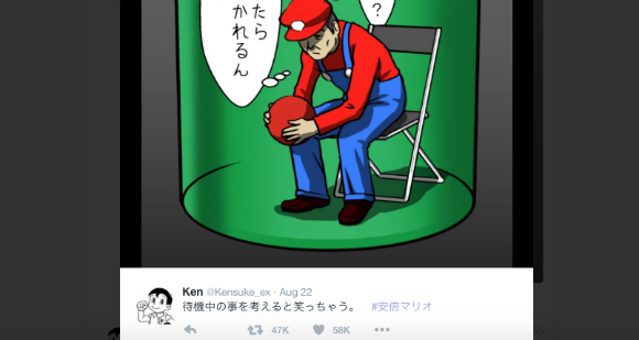 Comic illustrates what Japan's PM was likely thinking moments before emerging as Mario