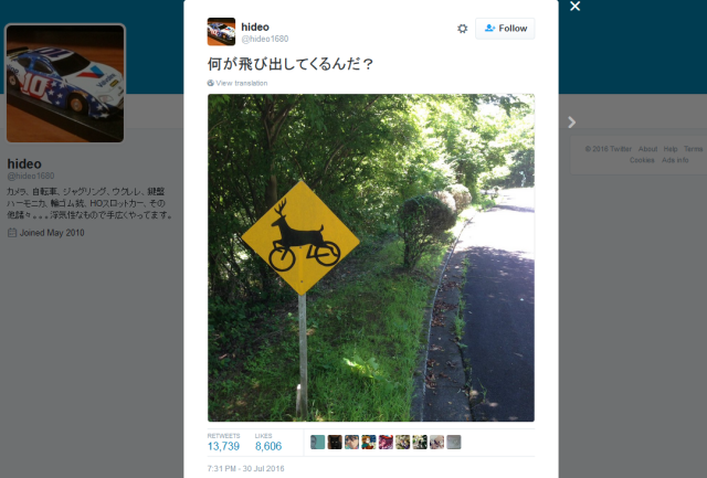 Watch out for bicycling deer?! Strange traffic sign confuses and inspires Japanese Twitter