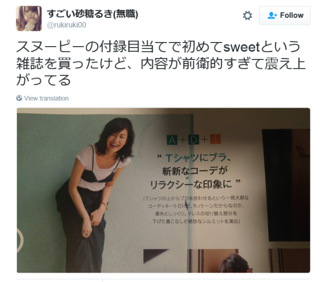 Japanese fashion magazine recommends women start wearing their bras over their T-shirts