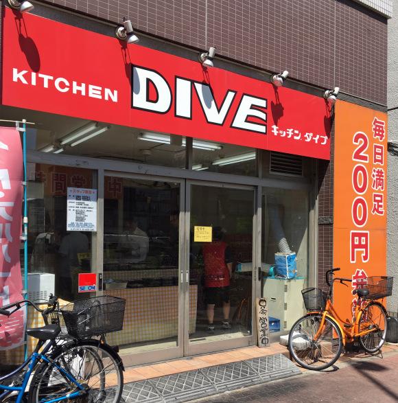 dive2