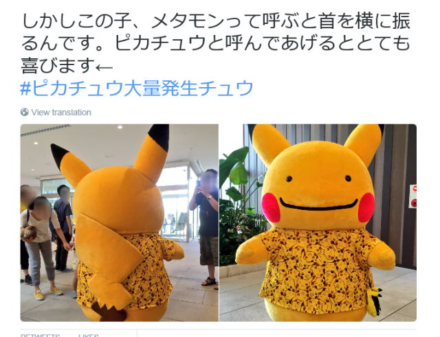 Hey, that's not Pikachu! Sharp-eyed fans spot an imposter at Japan's annual Pikachu Outbreak