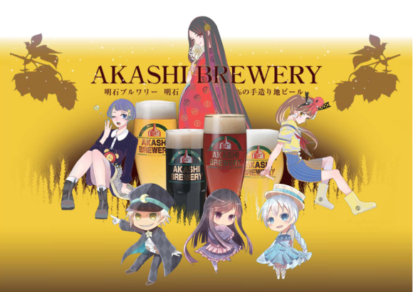 "Akashi Brewery is now offering ""Moe Beer"" for your thirst-quenching, otaku needs"
