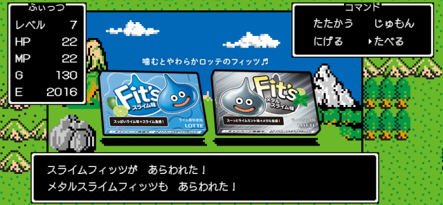 Fit's gum collaborating with Slime for Dragon Quest's 30th anniversary