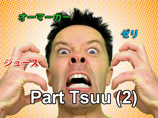 Top 10 most irritating Japanese borrowed words – Part 2 (The people's top 10)