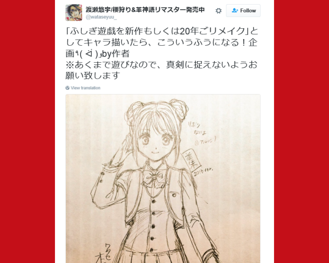 Fushigi Yugi creator redesigns anime characters in modern art style for hypothetical remake【Pics】