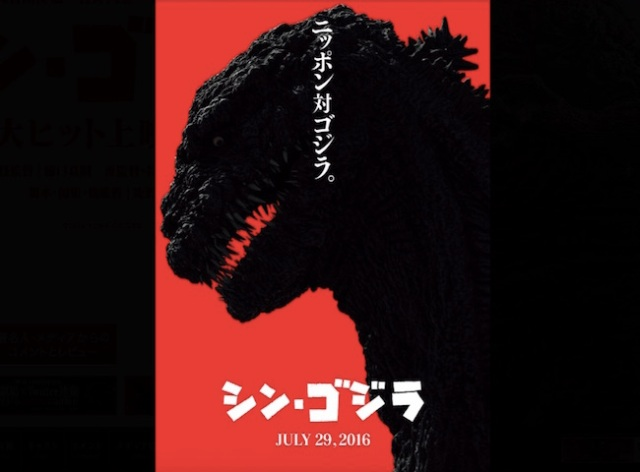 Shin Godzilla could be the biggest Japanese live-action movie hit of the year!