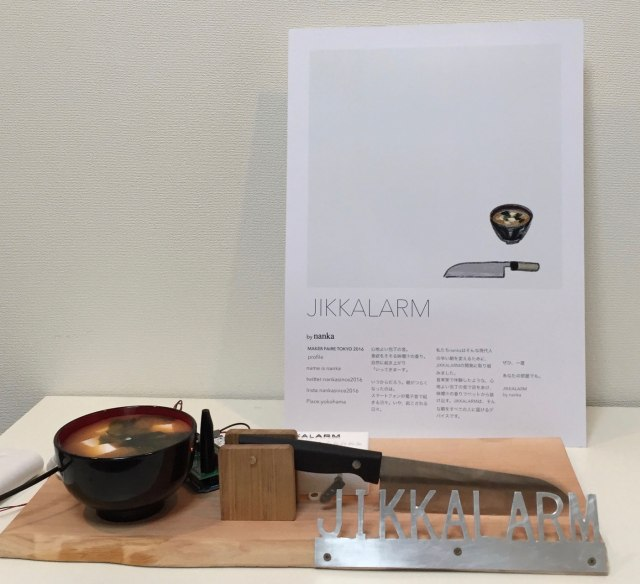 Crazy Japanese alarm clock features the sound of Mom's cooking