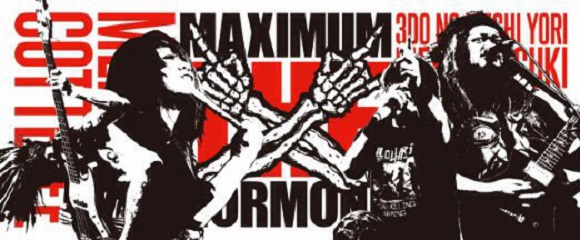 Why isn't Maximum the Hormone officially against ticket scalping?