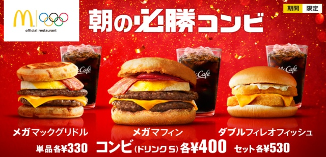 Japan's Morning McDonald's menu ditches healthy for tons of volume