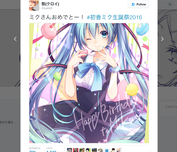 Japanese vocaloid Hatsune Miku celebrates her birthday with amazing illustrations from fans