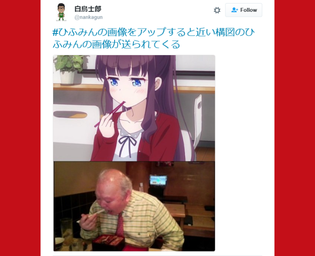 Fans discover cute anime girl and elderly Japanese man have same body language 【Pics】