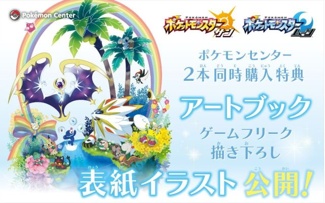 Pre-order Pokémon Sun and Moon from Pokémon Centers in Japan to receive special goodies