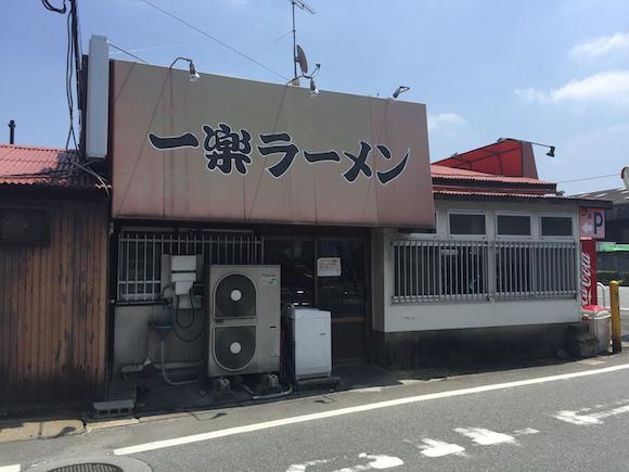 ramen ichiraku