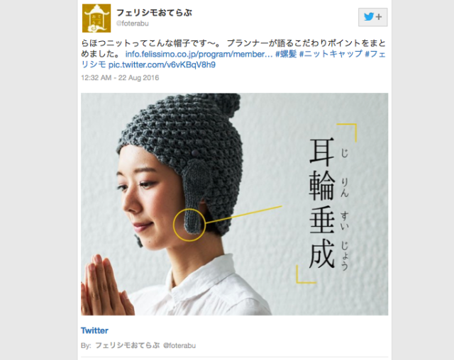 Japanese designers create a knit hat to help you look like Buddha