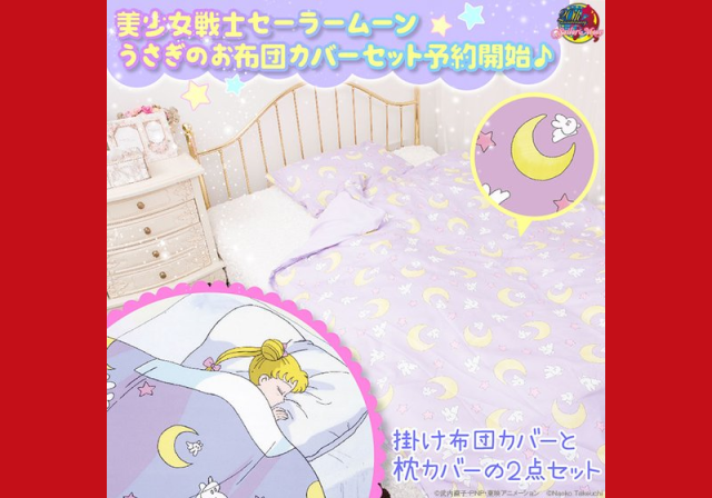 Sailor Moon's bedsheets, now on sale, are the most chaste anime bedding we've seen in a long time