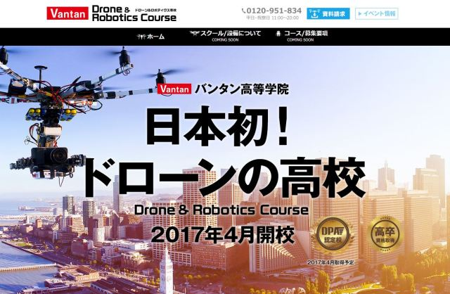Japan's first drone high school course to begin next year, teaches piloting, law, and more